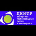 Центр экспертизы трубопроводных систем и инжениринга